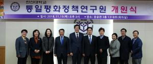 2018-11-19 한신대, 통일평화정책연구원 개원식 개최