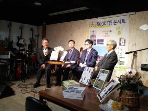 기독교사회적기업지원센터 「사회적경제를 위한 성경공부」교재 출판 기념 북 콘서트 개최