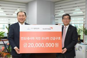 영략교회 월드비전 2000만원 기부