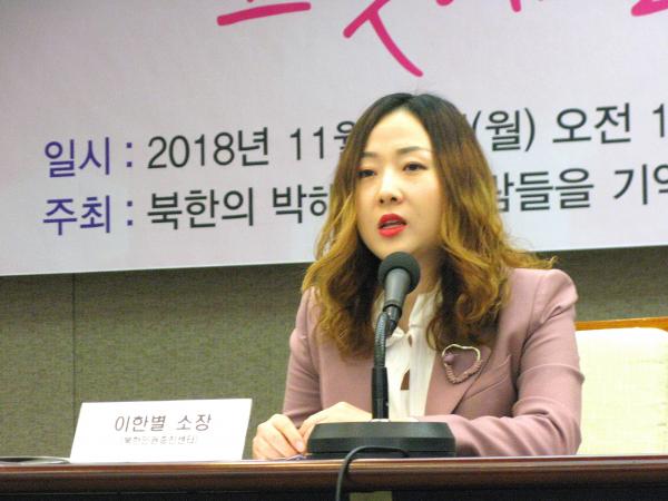 이한별 소장 정치범 수용소 규탄 기자회견