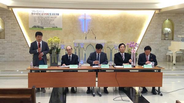 기독교한국신문 창간 6주년을 기념하는 심포지엄이