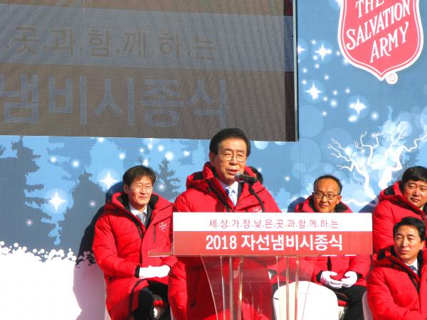 한국구세군 2018 자선냄비 시종식