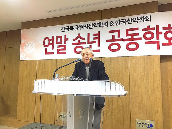신약학회 복음주의신약학회 연말 송년 모임