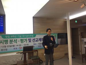 한국위기관리재단 세미나