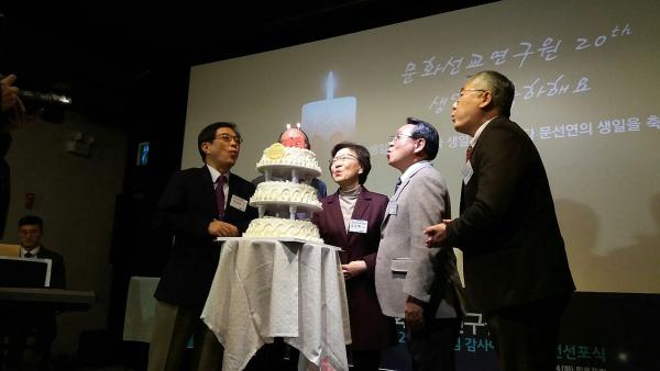 문화선교연구원 20주년에 참석한 관계자들이 케이크 커팅을 위해 촛불을 끄고 있다.