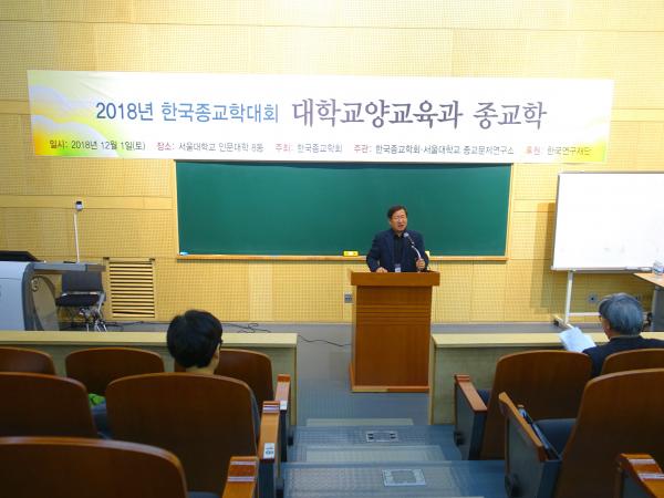 한국종교학회