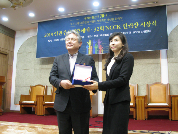 NCCK 총무 이홍정 목사(왼쪽)가 서지현 검사에게 제32회 NCCK 인권상을 전달하고 있다.