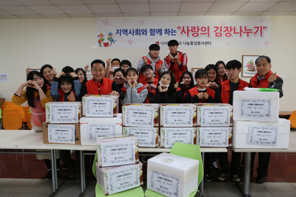 나사렛대학교, '사랑의 김장나누기' 후 단체사진 촬영