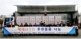 (사)사랑의쌀나눔운동본부중앙회 이선구 이사장은 12월 5일 인천광역시 서구 봉수대로 806 인천아시아드 주경기장GATE 1(P1)주차장에서 LG생활건강(해태htb)에서 사회복지공동모금회를 통해서 후원받은 썬키스트음료 21,500박스/30개입(총645,000캔) 11톤 트럭 12대 분량으로 다시 한 번 따듯한 사랑나눔을 실천했다.