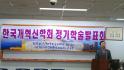 한국개혁신학회