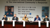 자카르 코리아 북한 인권 국제 포럼