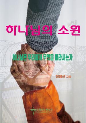[신간소개] 하나님의 소원 저자 전용근 크리스천북뉴스