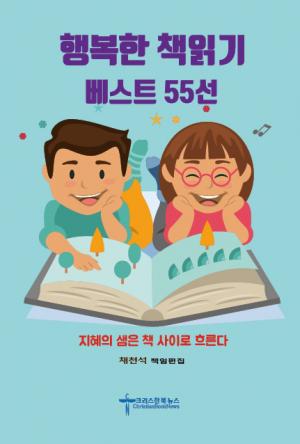 행복한책읽기