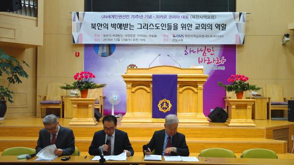 북한사역글로벌네트워크(GNN) 주관 사역 포럼