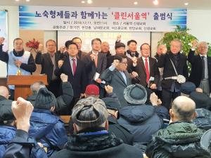 한국기독교연합(대표회장 권태진 목사)은 지난 12월 11일(화) 서울역 신생교회(김원일 목사)에서 '노숙 형제들과 함께 가는 클린 서울역 출범식'을 갖고 깨끗한 서울 만들기에 앞장 서 실천할 것을 다짐했다.