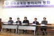 2018-12-13 한신대, 통일평화정책연구원 창립기념 심포지엄 개최