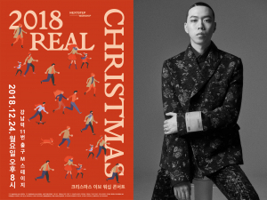 DMISSION과 MK Korea가 주최, DMISSION과 MK코리아와 서울기독청년연합회가 주관하는 '2018 리얼 크리스마스'가 오는 24일, 25일 양일간 강남역 11번 출구 M스테이지에서 열린다.