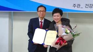 건강한 가정 지킴이 국회의원 수상식
