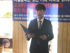 안양대 신학대학 왕현호 학생회장이 성명서를 낭독하고 있다.