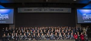 CBMC 신년인사회를 마치고.