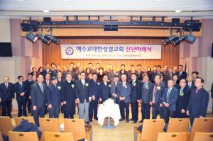 예성 총회 신년 하례