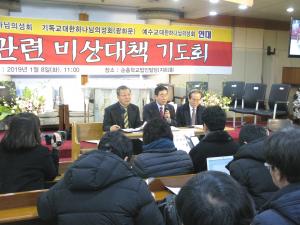 '교단연대 연금관련 비상대책위원회'가 결성되어 연금관련 비상대책 기도회가 개최된 가운데, 기도회 후에는 관계자들이 기자회견을 열고 기자들을 만나는 자리를 가졌다.