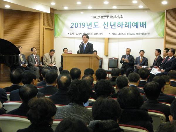 기하성 통합총회장 이영훈 목사가 설교하고 있다.