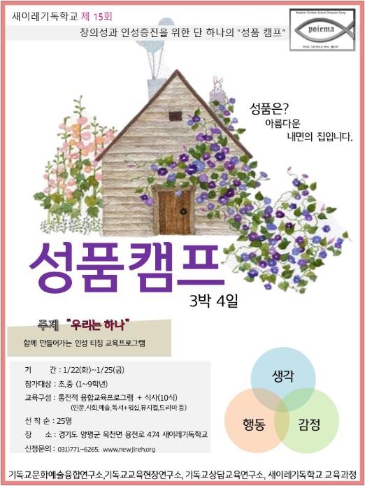 새이레기독학교(교장 송미경)가 창의성과 인성증진을 위한 '제15회 성품캠프'를 개최한다.