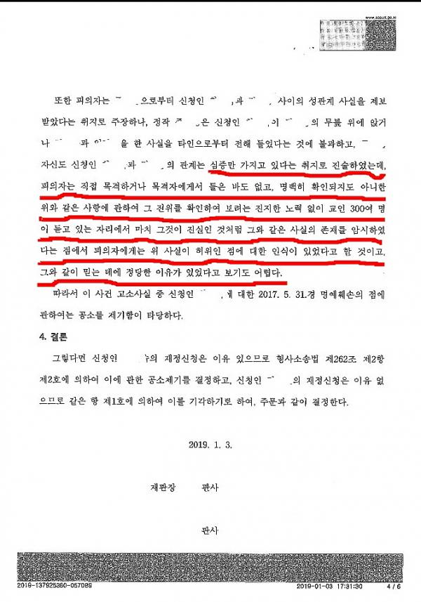 윤준호 허위사실 적시 명예훼손 서울고등법원