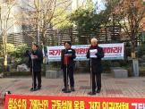 국가인권위 규탄 집회