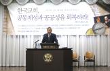 """한국코메니우스연구소가 """"한국교회, 공동체성과 공공성을 회복하라!""""라는 주제로 제3회 목회자 컨퍼런스를 개최했다. ⓒ 노형구 기자"""