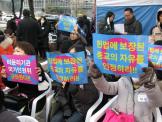 한동대 학부모들이 국가인권위원회 앞에서 규탄 집회를 벌이고 있다.