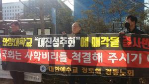 """안양대 비대위가 국회 앞에 모여 """"국회의원들이 안양대를 지켜달라""""며 집회를 열었다."""