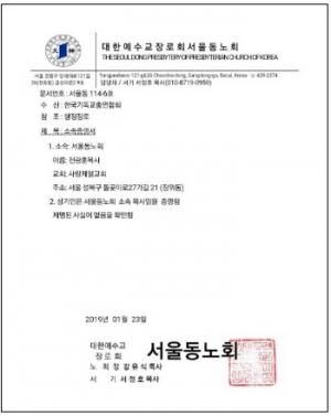 전광훈 목사 소속이 예장대신 서울동노회임을 확인하는 서울동노회의 공문.
