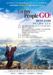 2019년 북한구원 금식성회, '제21회 지저스아미 콘퍼런스'(21st JesusArmy Conference)가 오는 1월 29일 오후 2시부터 2월 2일 새벽까지 에스더기도운동(대표 이용희 교수) 주최로 수원 흰돌산수양관에서 진행된다.
