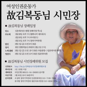 김복동할머니