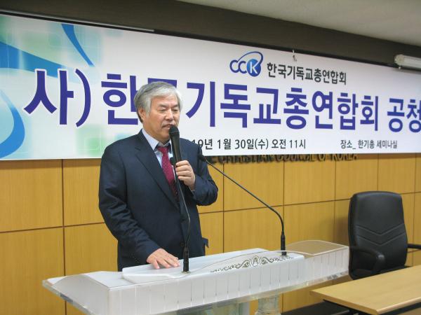 한기총 공청회에 임하고 있는 전광훈 대표회장.