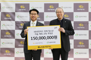 밀알복지재단 국민은행 기부금