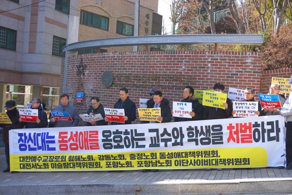 동성애 예장 통합 함해노회 징계 촉구 기자회견