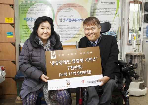 (왼쪽부터)영산조용기자선재단 김성혜이사장, 중증장애인독립생활연대 윤두선 대표
