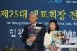 한기총 제25대 대표회장 취임식에 함께 한 전광훈 목사와 그의 사모의 모습.