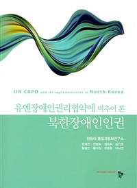 한동대 통일과 평화연구소 팀이 집필한 '유엔 장애인권리협약에 비추어 본 북한 장애인 인권'(도서출판 공동체)이 출간됐다.