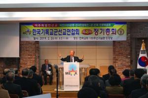 한국기독교군선교연합회 48회 정기총회