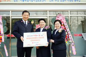 서울시립여성센터 구세군 개원
