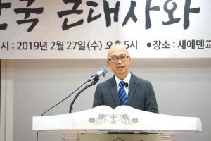 한일친선선교협회 홈마 타카히로 목사 '한국 근대사와 3.1절의 의의'