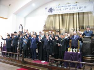 3.1운동 100주년 한국교회 기념예배 마지막 공동축도를 하고 있는 한국교회 지도자들의 모습.