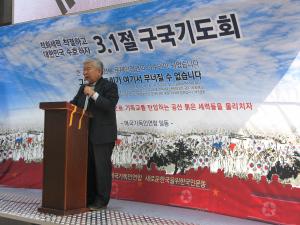 애국기독인연합이 주최한 '3.1절 구국기도회'를 인도하고 있는 서경석 목사.