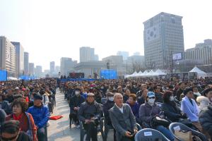 3.1운동 100년 범국민대회