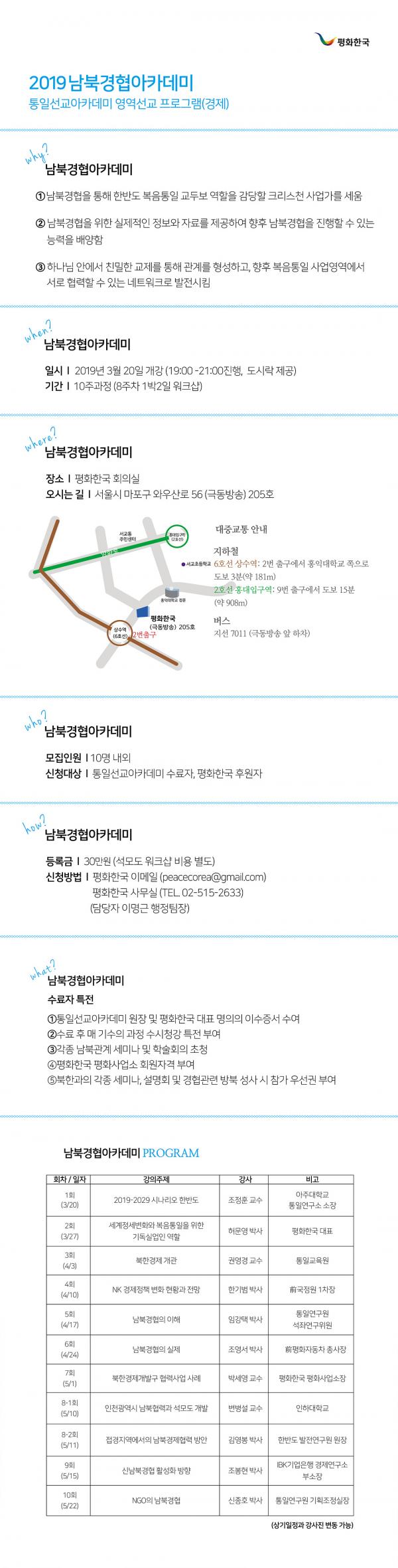2019 제1회 남북경협아카데미