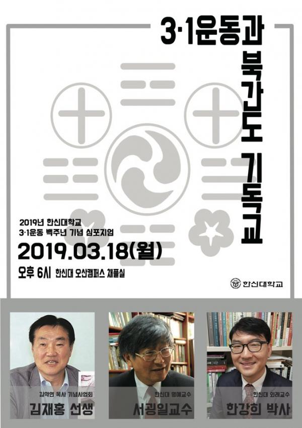 한신대, 3·1운동 100주년 기념 '3·1운동과 북간도 기독교' 심포지엄 개최